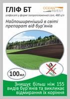 Гербицид Глиф (Раундап) 100 мл., фото 1
