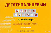 Владимир Андрианов Десятипальцевый метод печати на компьютере. 3-е издание