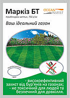 Гербицид Линтур Маркиз 1 г. для газона, фото 1