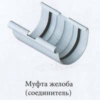 Муфта желоба - белая. 125/95 . Водосточные системы Альта-Профиль