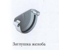 Заглушка желоба - белая. 125/95 . Водосточные системы Альта-Профиль