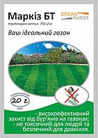 Гербицид Линтур Маркиз 20 г. для газона