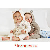 Человечки малышам