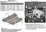 Защита картера двигателя и акпп Hyundai Accent  2017-, фото 3