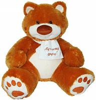 Мягкая игрушка Медведь Мемедик бурый 65 см лучшему другу Тигрес (ВЕ-0068-1)