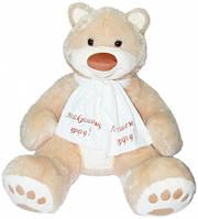 Мягкая игрушка Медведь Мемедик бежевый 50 см Тигрес (ВЕ-0071-1)