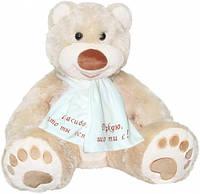 Мягкая игрушка Медведь Мемедик бежевый 65 см Спасибо что ты есть Тигрес (ВЕ-0072-3)