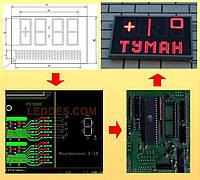 Разработка производство электронных табло