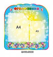 Стенд Оголошення Квіти - 4209