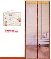 Антимоскитные сетки на двери на магнитах кофейная 120*220см