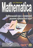 Mathematica. Практический курс с примерами решения прикладных задач