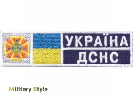 """Нагрудный знак """"Украина ДСНС"""" (13,5х3,5 см) - Sturm Miltec в Мукачево"""