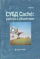 СУБД Cache. Работа с объектами