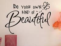 Виниловая наклейка на стену Be your own kind..