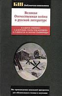 Быков В. В. Великая Отечественная война в русской литературе