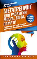 Гонсалес Д. Мегатренинг для развития мозга, воли, памяти. Упражнения для ума, которые используют миллионеры и чемпионы