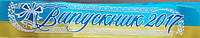 Випускник 2018 (з українським орнаментом) стрічка атласна ЖБ з Темно-Синім літером та білою обводкою(укр.мова)