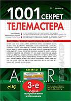 Рязанов М. 1001 секрет телемастера. Книга 1