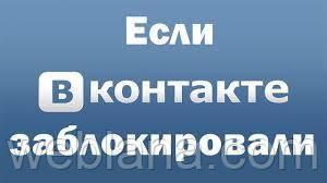 Запрет на блокировку российских соцсетей – перспективы для Украины