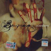 CD диск.Земфира - Вендетта