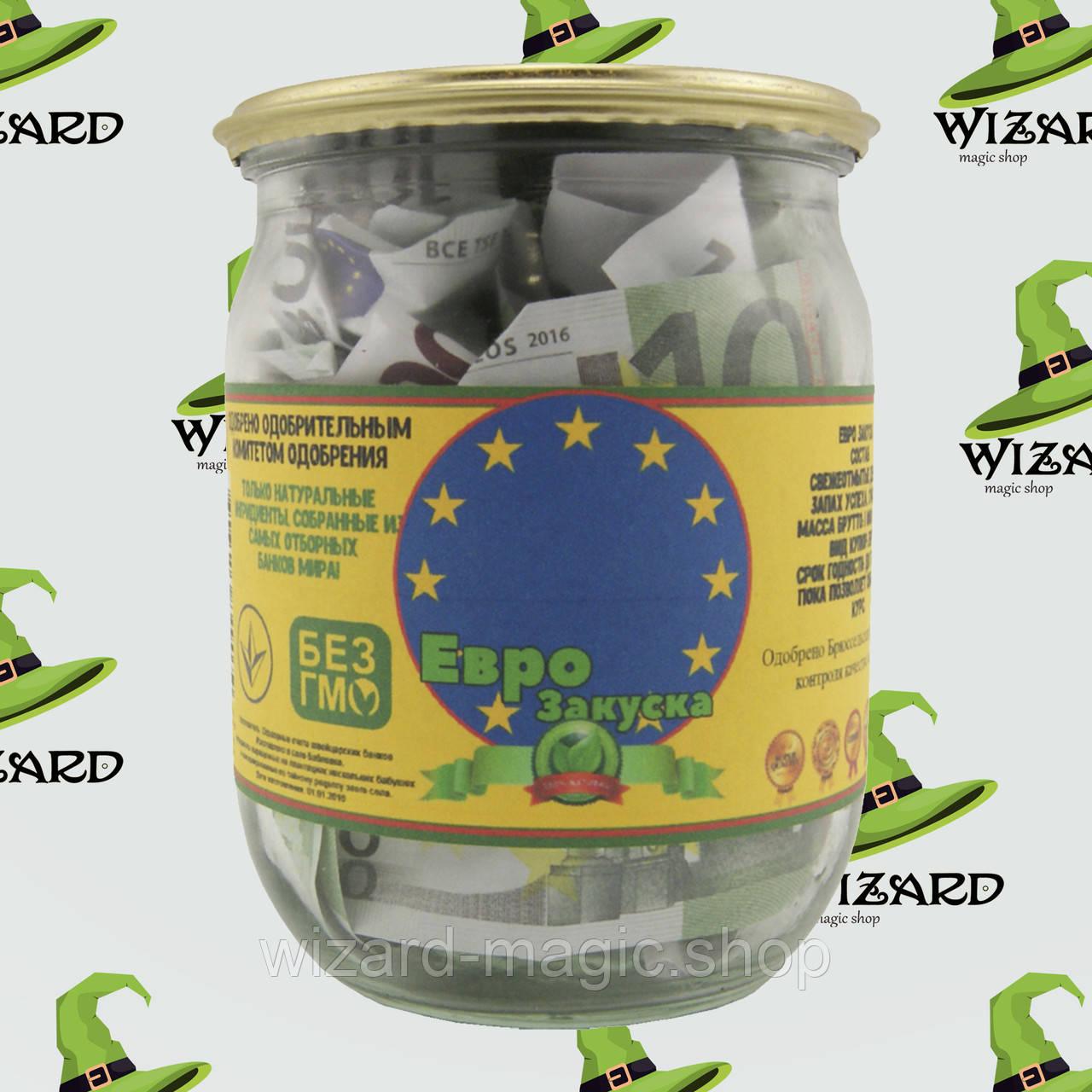 Денежный подарок Евро закуска