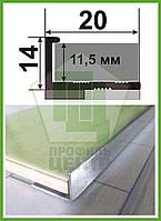 L-образный профиль для плитки до 12 мм. АП 12 полированный (L-2.5 м)