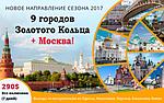 Золотое кольцо России плюс Москва, тур из Одессы...