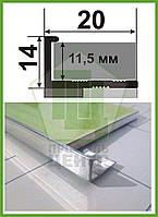 Гибкий Г - профиль для плитки до 12 мм. АПГ - 12 Полированный (2,7 м)