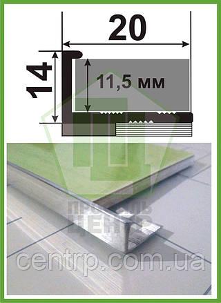 Гибкий Г - профиль для плитки до 12 мм. АПГ - 12 Полированный (2,5 м)