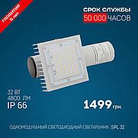 Уличный LED светильник 32W, светодиодный консольный прожектор