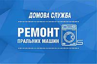 Ремонт пральної машини Рівне.