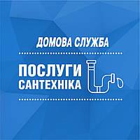 Послуги сантехніка Тернопіль