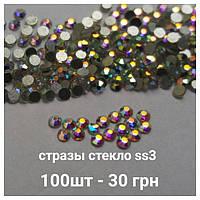 Стразы стекло  100 шт ss3 хамелионы