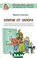 Елисеева Марина В. Ключи от запора. Лечение запоров и других заболеваний кишечника. Питание, лечебная гимнастика