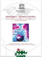 Ноосфера - планета разума . Материалы международной научно-практической онлайн конференции