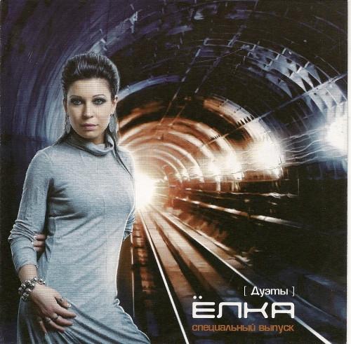 CD диск. Ёлка - Дуэты