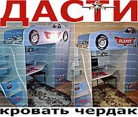 Кровать чердак ДАСТИ купить кровать-машина.com.ua - акционная цена, недорогое решение для детской комнаты! Бесплатная доставка по Украине!