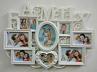 Фоторамка коллаж Family Семья на 8 фотографий 1001820 фоторамка коллаж , фоторамки, фоторамка, фоторамка