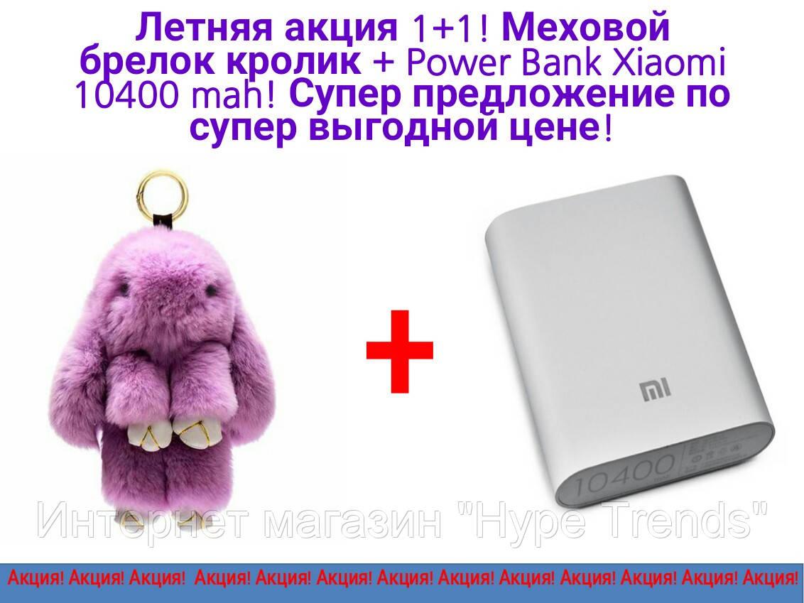 Акция! Комплект меховой брелок кролик+ Xiaomi Mi power bank 10400 mAh