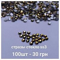 Стразы стекло  100 шт ss3 золото