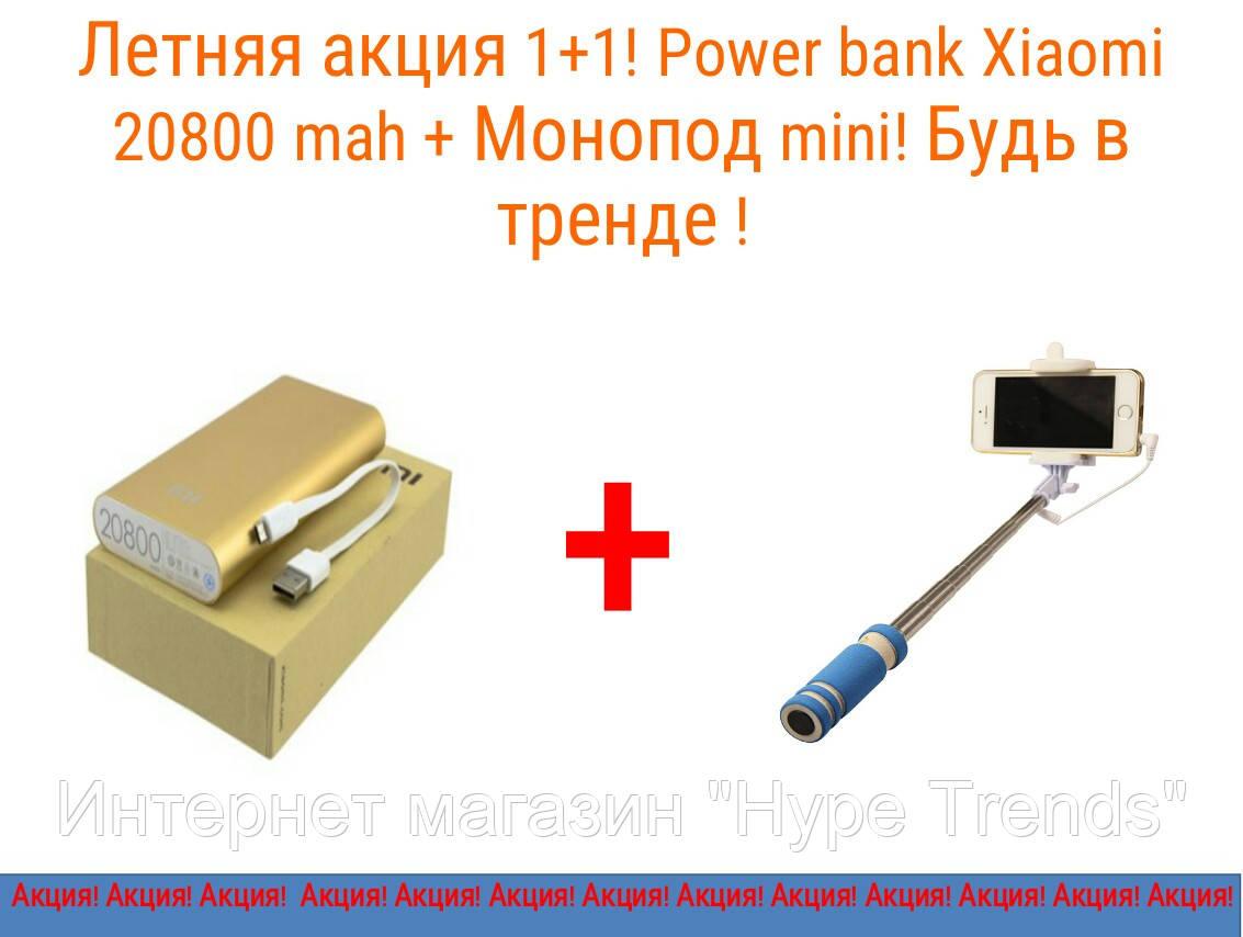 Акция! Комплект Power Bank 20800mAh Mi Xiaomi + Монопод mini