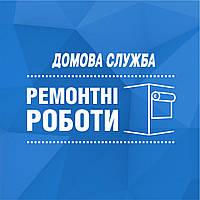 Ремонт квартири, офісу, будинку Львів.