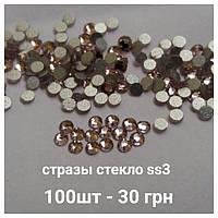 Стразы стекло  100 шт ss3 розовый топаз