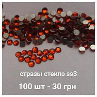 Стразы стекло  100 шт ss3 рубин