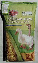 Комбікорм для каченят і гусенят зростання ПанКурчак 22-2 (з 5й тижні)