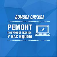 Ремонт  побутової техніки. Львів.