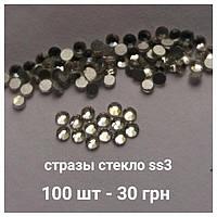 Стразы стекло для ногтей 100 шт ss3 прозрачные кристалы