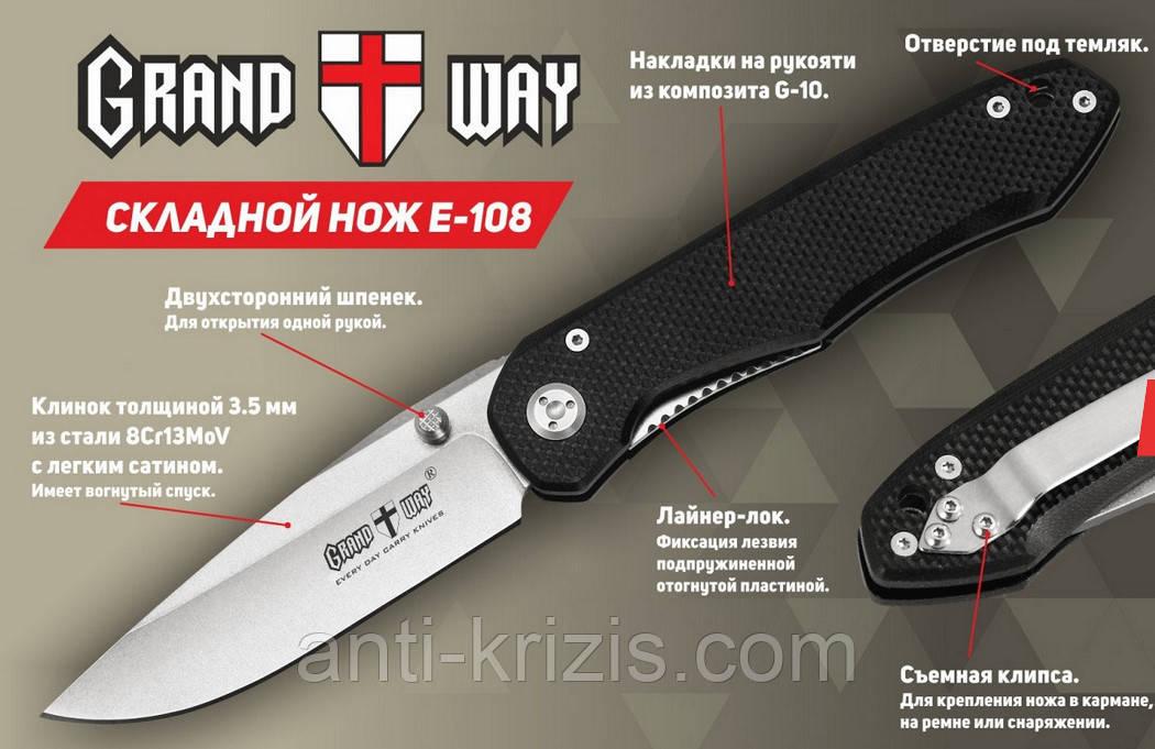 Нож складной E-108+подарок или бесплатная доставка!