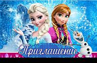 """Пригласительные для детского  Дня Рождения """"Холодное сердце"""""""
