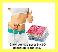 Электронные весы SINBO Напольные sbs 4430!Акция